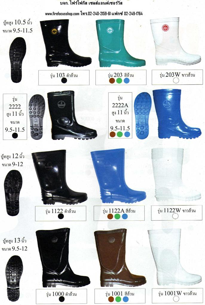 รองเท้าบูท PVC รุ่นต่างๆ