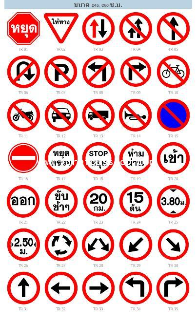 ป้ายจราจร บังคับ (Regulatory Sign)