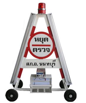 แผงหยุดตรวจสามเหลี่ยมแบบมาตรฐาน ชนิดใช้ไฟ 2 ระบบ(220VAC, 12VDC)ไม่รวมแบตเตอรี่