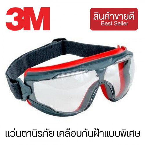 3M™ แว่นตานิรภัย เคลือบกันฝ้าแบบพิเศษ รุ่น GG501 (CHK165)