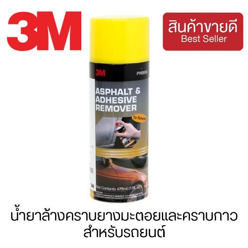 3M™ น้ำยาล้างคราบยางมะตอยและคราบกาว สำหรับรถยนต์ รุ่น PN9886 (CHK165)