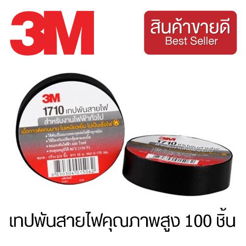 3M™  เทปพันสายไฟคุณภาพสูง 100 ชิ้น 3/4 นิ้ว 10 เมตร  รุ่น 1710 (CHK165)