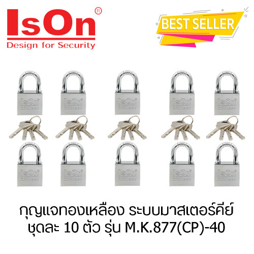 IsOn กุญแจทองเหลือง ระบบมาสเตอร์คีย์ ชุดละ 10 ตัว รุ่น M.K.877(CP)-40