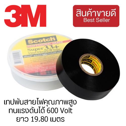 3M™  เทปพันสายไฟคุณภาพสูง ทนแรงดันได้ 600 Volt ยาว 19.80 เมตร  รุ่น #33 (CHK165)