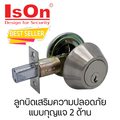 IsOn ลูกบิดเสริมความปลอดภัย แบบกุญแจ 2 ด้าน รุ่น NO.D7008 SS แสตนเลส