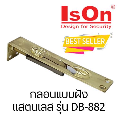 IsOn กลอนแบบฝัง แสตนเลส ขนาด 8 นิ้ว รุ่น DB-882 PVD  สีทอง