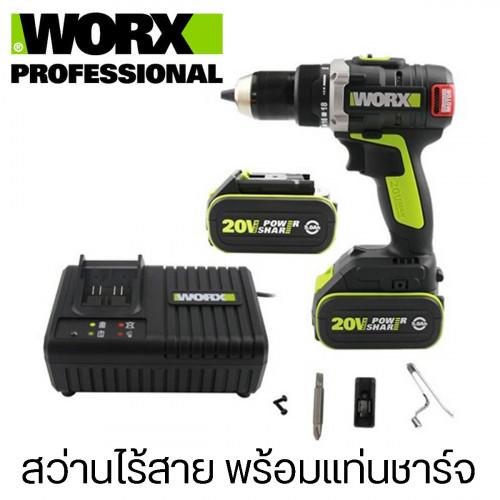 WORX สว่านไร้สาย กำลังไฟ 20V 2.0 Ah พร้อมแท่นชาร์จ รุ่น DDF453SFX2