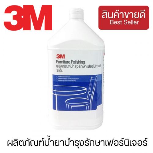3M™ ผลิตภัณฑ์น้ำยาบำรุงรักษาเฟอร์นิเจอร์ 3.8 ลิตร รุ่น Furniture Polishing (CHK165)