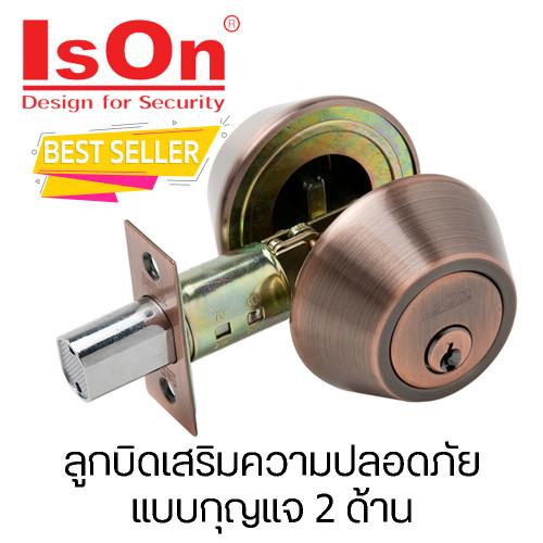 IsOn ลูกบิดเสริมความปลอดภัย แบบกุญแจ 2 ด้าน รุ่น NO.D7008 SC ทองแดงรมดำ