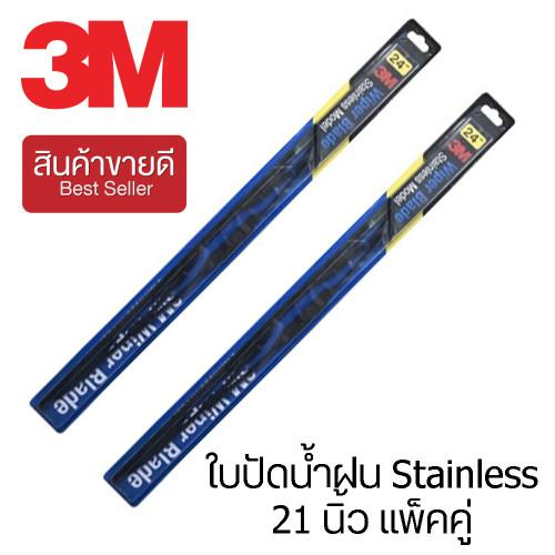 3M™ ใบปัดน้ำฝน Stainless 21 นิ้ว แพ็คคู่ (CHK165)