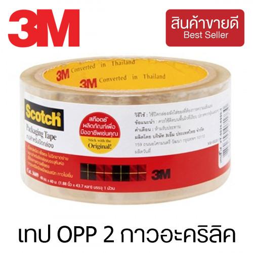 3M™ เทป OPP 2 กาวอะคริลิค สีใส 40หลา (CHK165)
