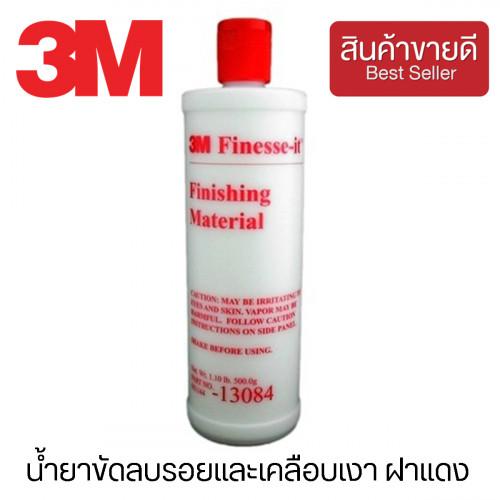 3M™ น้ำยาขัดลบรอยและเคลือบเงา ฝาแดง รุ่น 13084 (CHK165)