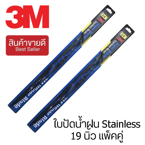 3M™ ใบปัดน้ำฝน Stainless 19 นิ้ว แพ็คคู่ (CHK165)