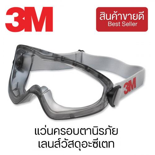 3M™ แว่นครอบตานิรภัย ไม่มีช่องระบาย เลนส์วัสดุอะซีเตท รุ่น 2890SA (CHK165)