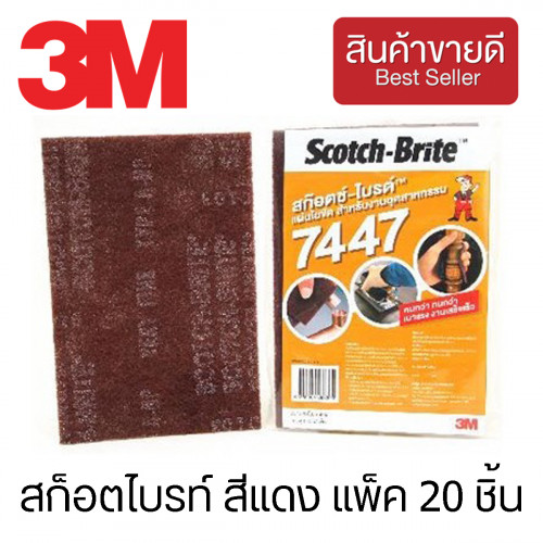3M™ สก็อตไบรท์ งานสะอาดละเอียด 6x9 นิ้ว สีแดง แพ็ค 20 ชิ้น รุ่น 7447L (CHK165)