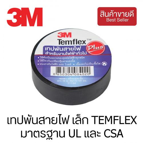 3M™ เทปพันสายไฟ เล็ก TEMFLEX มาตรฐาน UL และ CSA สีดำ 1 กล่อง (CHK165)