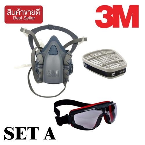3M อุปกรณ์ป้องกันระบบหายใจจากสารเคมีและแก๊ส Set A (CHK165)