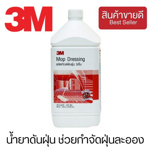 3M™ น้ำยาดันฝุ่น ช่วยกำจัดฝุ่นละออง 3.8 ลิตร รุ่น Duster Spray (CHK165)