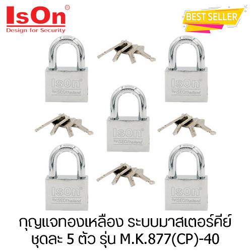 IsOn กุญแจทองเหลือง ระบบมาสเตอร์คีย์ ชุดละ 5 ตัว รุ่น M.K.877(CP)-40
