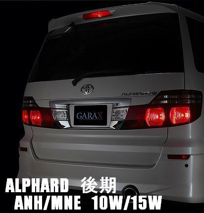 Safety brake lamp kit ชุดเพิ่มไฟเบรคหลัง Alphard 10