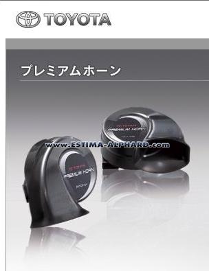 Premium Horn แตรเสียงพรีเมี่ยม เสียงเดียวกันกับ Lexus