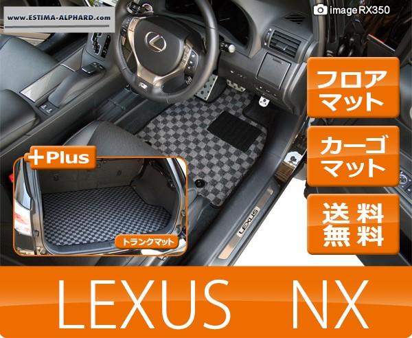 ชุดพรมปูพื้นLexus NX สำหรับคนขับ, ผู้โดยสารตอนหน้า,ผู้โดยสารตอนหลังรวมทั้งห้องเก็บของด้านท้าย