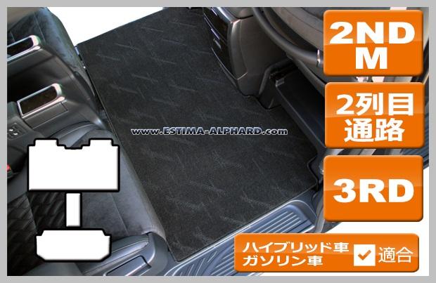 ชุดพรมปูพื้นแถวสอง+แถวสาม+ทางเดินกลาง หรูหรา Alphard30 Made in Japan