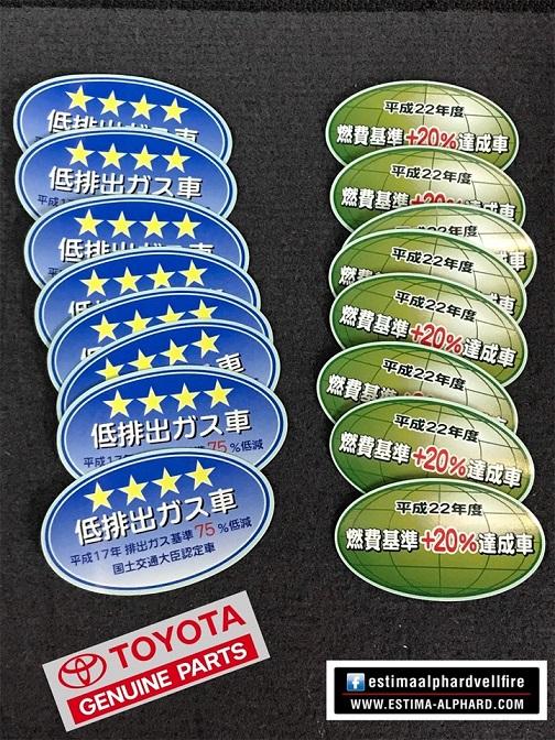 Sticker label ลดมลภาวะการปล่อยไอเสีย และ ค่าประหยัดน้ำมัน