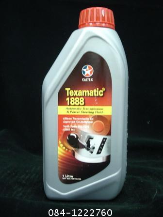 น้ำมันเกียร์ Caltex Texamatic 1888 ขนาด 1ลิตร