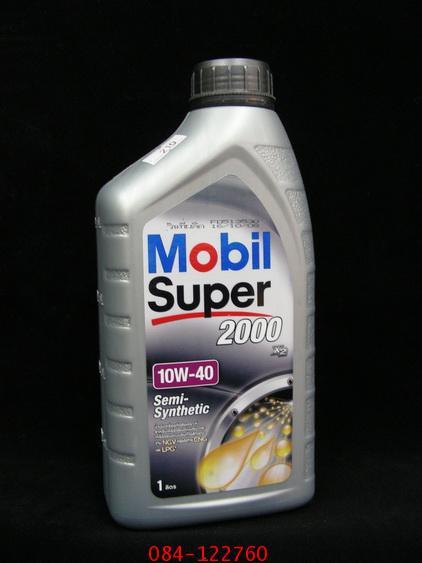 โมบิล ซูเปอร์ 2000 10W-40 1 ลิตร