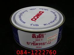 ดิงโก้ ยาขัดหยาบ สีส้ม 303T 230กรัม