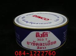 ดิงโก้ ยาขัดละเอียด สีขาว (230 กรัม )