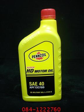 น้ำมันเครื่องเพ็นซอยล์ เบอร์ 50  1L