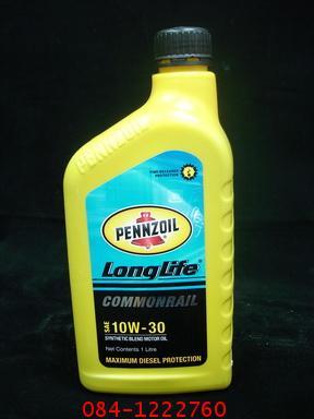 เพนน์ซอยล์ ลอง-ไลฟ์ 10W-30 คอมมอนเรล 1 ลิตร