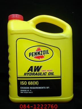 น้ำมันไฮดรอลิค ISO 68  5L