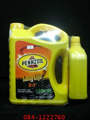เพนน์ซอยล์ ลอง-ไลฟ์ Z-7 20W-50