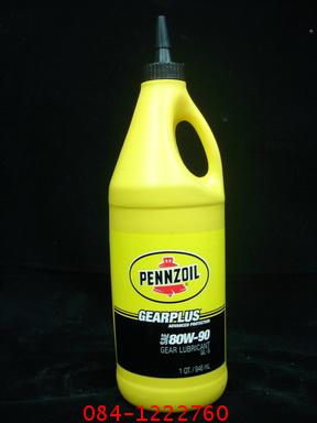 Pennzoil เกียร์ 80W-90 GL-5 1 QT.
