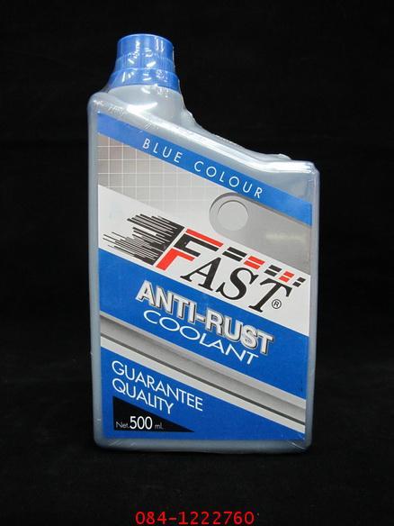 น้ำยาหล่อเย็นและป้องกันสนิมสีน้ำเงิน ขนาด 500cc