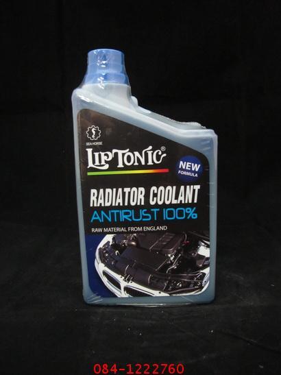 น้ำยาป้องกันสนิมและหล่อเย็น สีน้ำเงิน