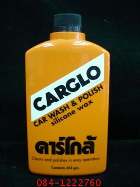 คาร์โกล้ ขนาด 454  กรัม