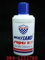 โมลีแลนด์ Super R51 ขนาด 72cc ล้างระบบหัวฉีดมอเตอร์ไซด์