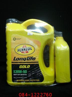 เพ็นซอย Long life Gold  20W-50 6L แถม 1L