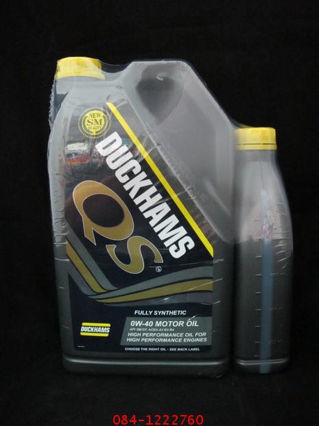 ดักแฮลม์ QS 0W-40 4 ลิตรแถม 1ลิตร