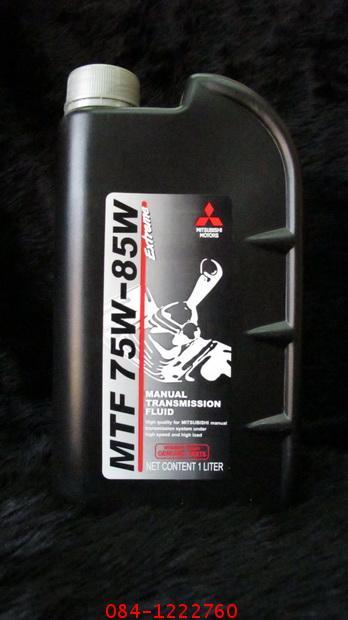น้ำมันเกียร์ธรรมดา MTF 75W-85W ขนาด 1 ลิตร
