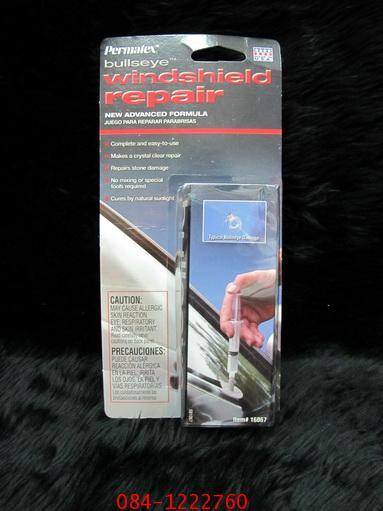 ชุดซ่อมกระจกร้าว Windshild repair kit