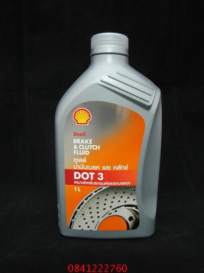 น้ำมันเบรค Shell  (Shell Break  1L )