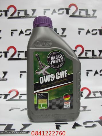 OWS CHF น้ำมันหล่อลื่นระบบไฮโดรลิคสำหรับรถยนต์ ขนาด 1 ลิตร
