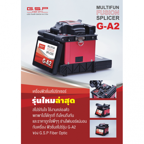 Fusion Splicer G-A2 #เครื่องมือ fiber optic #อุปกรณ์ fiber optic #GSP brand_Copy