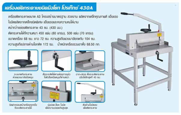 เครื่องตัดกระดาษชนิดมือโยก PROTEX 430A