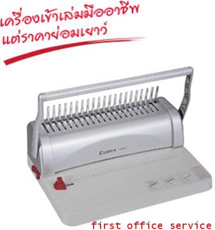 เครื่องเข้าเล่มCOMIX รุ่น B2951(21รู)